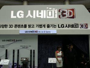 Mocom 3D Silver Screen at LG Cinema 3D festival