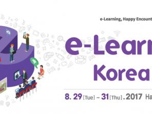 e-learning korea 2017